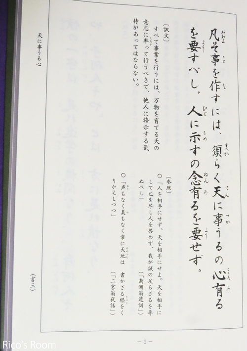R 京美人から最高のプレゼント♪『言志四録』をお贈りいただきました♡