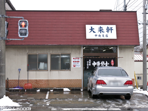R 酒田のラーメン界の大御所『大来軒中央支店』の中華そば♪