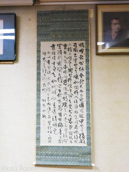 R 致道博物館収蔵の副島種臣(蒼海)の書/荘内南洲会館にて