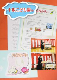 R 酒田幼児音楽研究会様に感謝♡十坂こども園様&小鳩保育園様よりお礼状と写真をいただきました♪