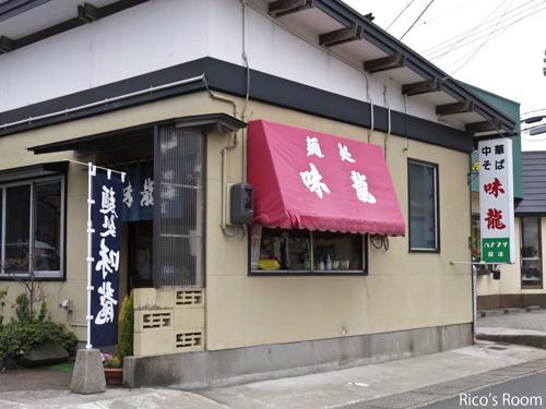 R ラーメンの鬼/佐野 実さんを偲びつつ酒田市『味龍』中華そばをいただくの巻
