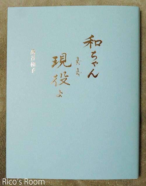 R 東根菓子舗『本わらび餅』&萬谷和子氏著『和ちゃん まだまだ現役よ』