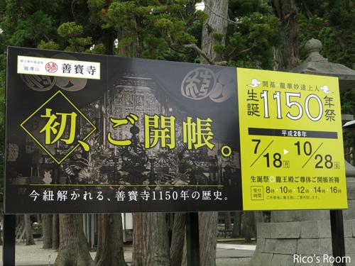R『JA鶴岡西郷選果場』&『善寶寺/生誕1150年祭・龍王殿ご尊体ご開帳』