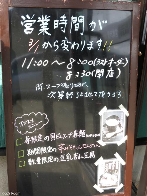 R 酒田ラーメン『花鳥風月』酒田本店/春限定『春麺』