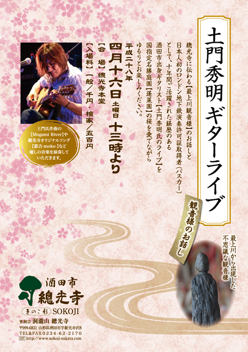R 酒田市『總光寺』さんで、『土門秀明ギターライブ』開催のご案内♪