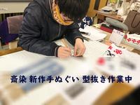 R『斎染/斎藤染工場』新作手ぬぐいを製作中!&ことりっぷに掲載の巻♪