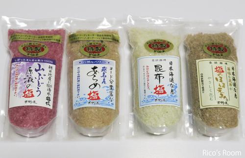 R 温海の塩街道/釜元『吉野屋』さんのミネラルたっぷりの美味しいお塩♪