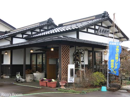 R 大井餅や(三川町)&SNSセミナー(主催/鶴岡TMO、共催/みんなで集えば文殊の知恵)
