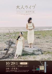 R 大人ライブ/オカリナ&エレクトーン『ルリアール』10/29開催させていただきます♪