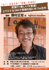 R SNSのカリスマ講師!藤村正宏先生の講演会「笑顔で!楽しく!大繁盛!エクスマ&SNSで奇跡を起こせ!!in庄内」