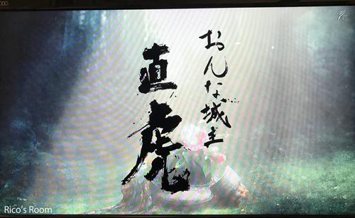 R 平成29年NHK大河ドラマ『おんな城主 直虎』とは、何者ぞ?!