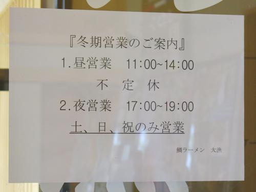 R 鯛ラーメン『大漁』(三川町)へ、初入店!の巻