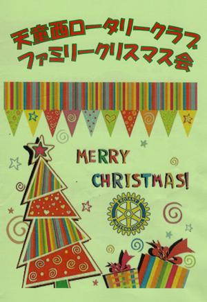 R 天童西ロータリークラブファミリークリスマス会にY&Rで出演♪