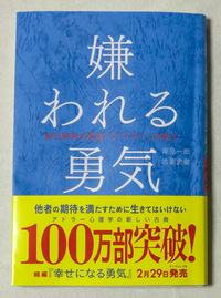 R『嫌われる勇気/アドラー心理学』『五輪書/宮本武蔵』『エプタ/仮面大国』