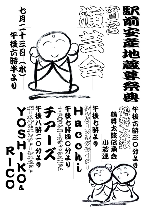 R 酒田沖でワタリガニとカレイが大漁♪&『安産地蔵尊祭典/羽後本荘駅前』Y&R出演しますよ♪