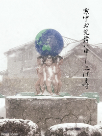 R 山形県酒田市内某所にて『寒中お見舞い申し上げます』