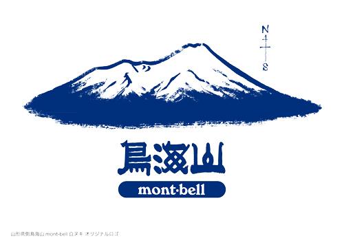 R 『鳥海山』×『mont-bell(モンベル)』オリジナルTシャツ4/25より発売開始♪