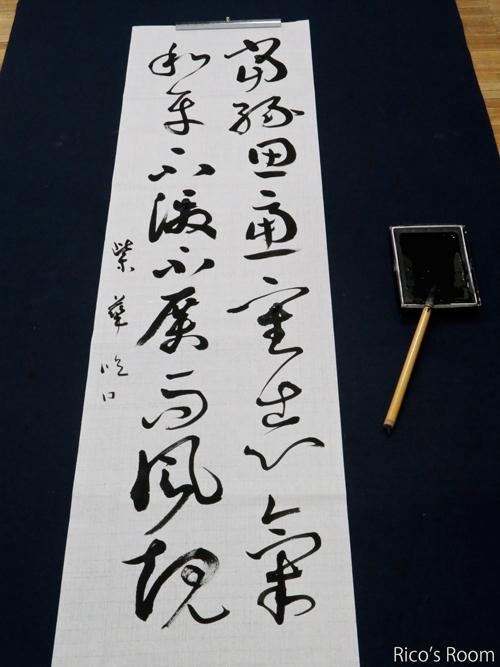 R 『北辰鮨』(仙台三越地下)&『仙台遊筆会』で素朴な書を学ぶの巻♪