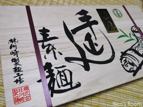 R キスいっぱい!&島原 手延素麺!&とびうおだしのつゆ