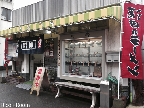 R めん類専門店『川柳』の中華そば&ワンタンメン