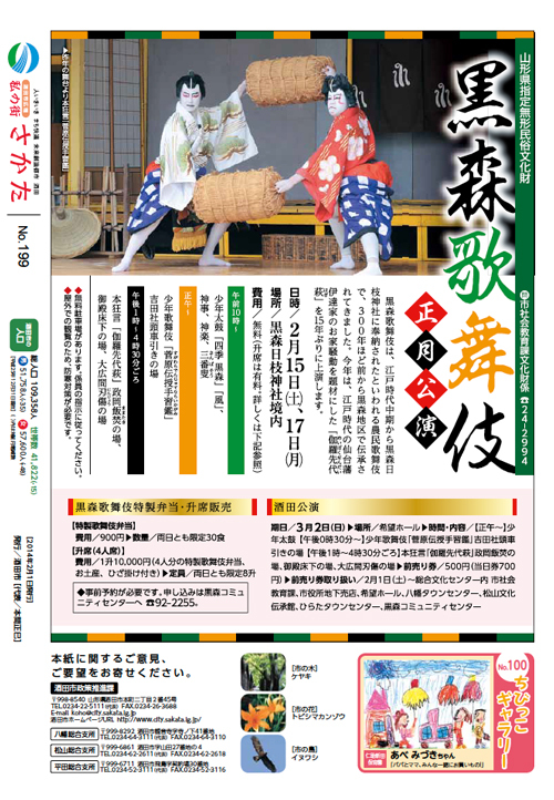 R 黒森歌舞伎キャラクター『くろもりん』商標登録出願中♪