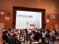 R JA庄内みどり様『広野地区 年金友の会』酒田市広野コミュニティセンターにY&Rで出演♪