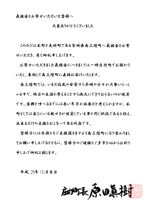 R庄内町原田町長に南三陸へのチャリティーコンサート義援金をお届けしました♪