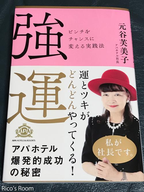 R 『強運』著者/元谷芙美子(アパホテル社長)の超プラス思考に驚愕!