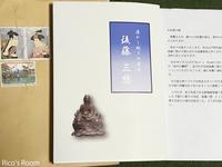 R 『透かし彫りの名匠/後藤三惣』私家版小冊子をありがとうございます。