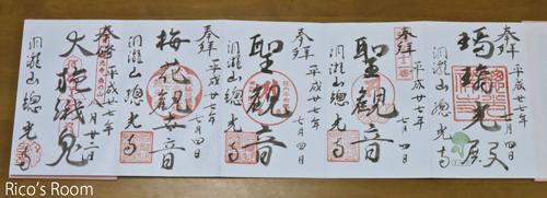 R 平成27年度『森の山供養祭』(酒田市/總光寺)に参加させていただきました。
