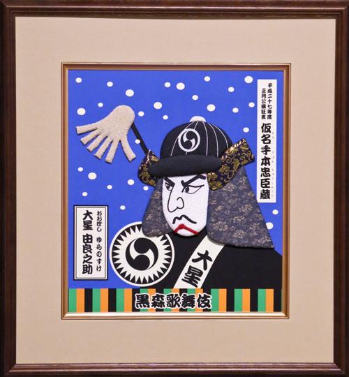 R 平成27年の黒森歌舞伎は『忠臣蔵』!くろもりん押絵倶楽部、頑張ってます!