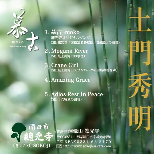 R 『慕古-moko-』ギタリスト土門秀明氏作曲(總光寺オリジナルソング)ミニアルバム制作中♪