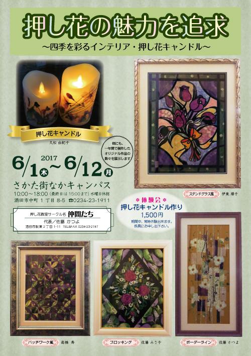 R 6月開催予定『仲間たち/押し花展』&『齊藤千加子書展』@さかた街なかキャンパスにて