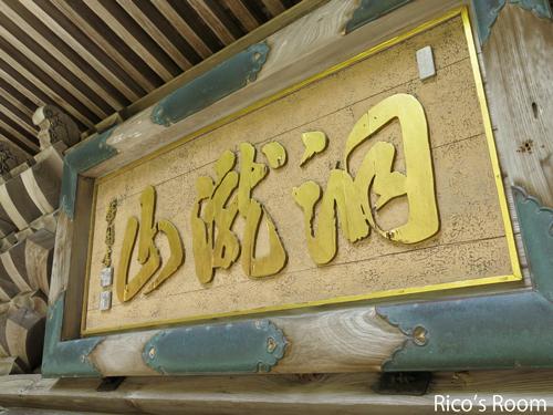 R 酒田市重要文化財『總光寺 山門』楼上仏像撮影プロジェクト始動!