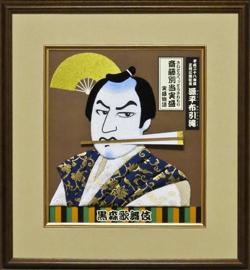 R 丸山酒田市長と黒森歌舞伎公認キャラクター『くろもりん押絵』