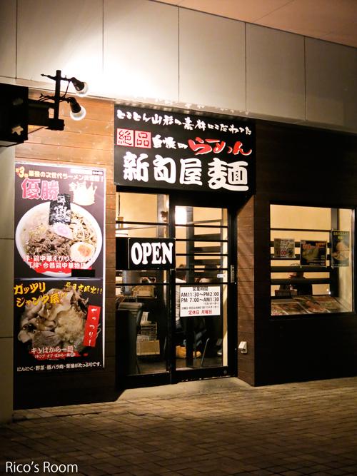 R ついにコンプリート!『新旬屋 麺』の『ギガ辛味噌らー麺』