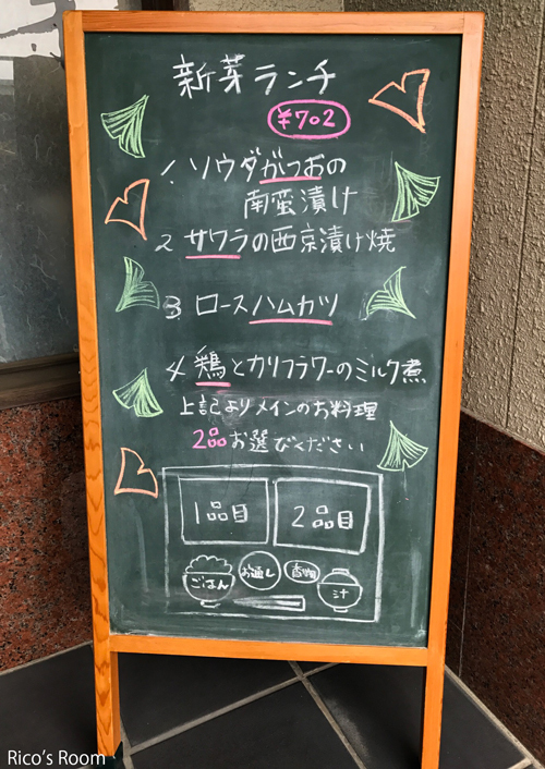R 新芽ランチ650円(税込702円)by若葉旅館『酒田最強ランチ』確定!の巻