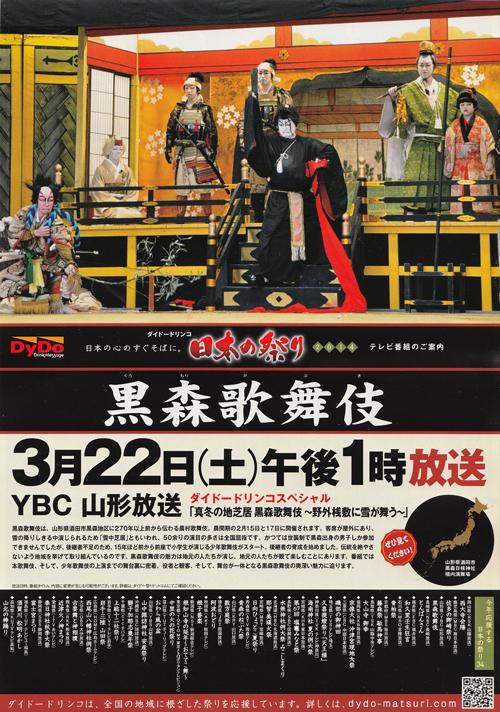 R 雪中芝居『黒森歌舞伎』平成26年度正月公演『伽羅先代萩』初日