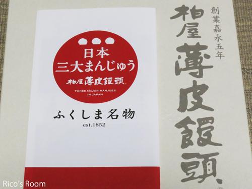 R 日本三大まんじゅう/福島名物『柏屋薄皮饅頭』をいただきました♡