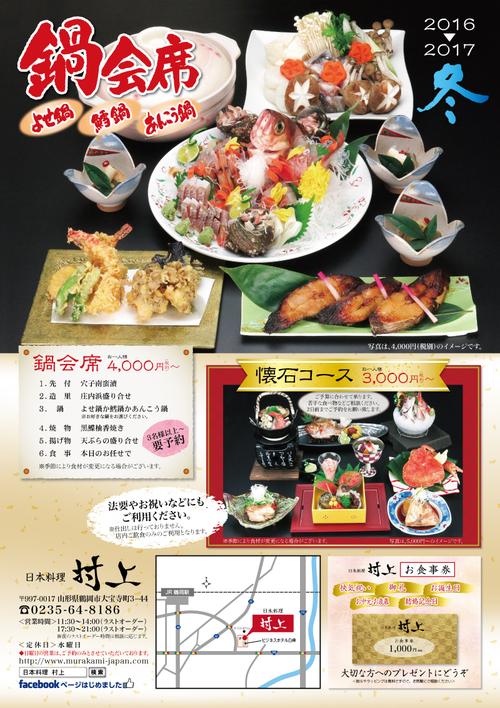 R 日本料理『村上』(鶴岡市/ビジネスホテル白樺 隣)の『海鮮(お刺身盛合せ)』夕食メニューで女子会♪