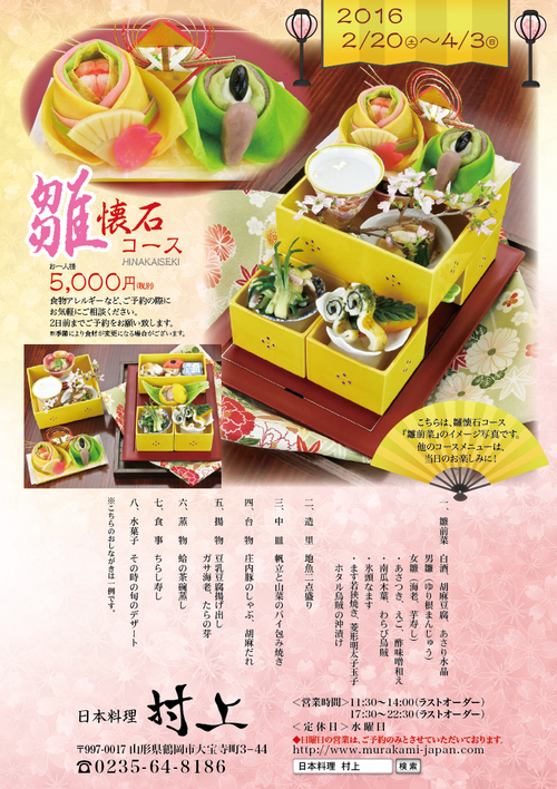 R お父さん、お誕生日おめでとう!『日本料理 村上/雛懐石コース』を予約しました!