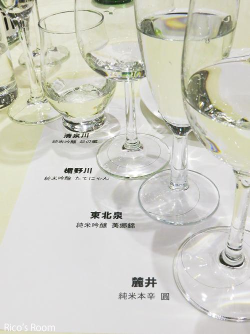 R『蔵元洋食II』おとなの女性の酒菜レストラン&ワンポイントメイクアップ