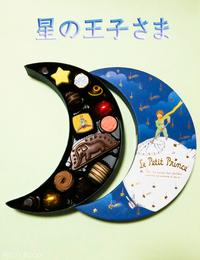 R 『星の王子さま』メリーズチョコレート&『星になったクラフトマン』