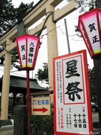 R『平成30年度 星祭/2日目』八雲神社・キウリ天王宮(酒田駅前)へ参列させていただきました。