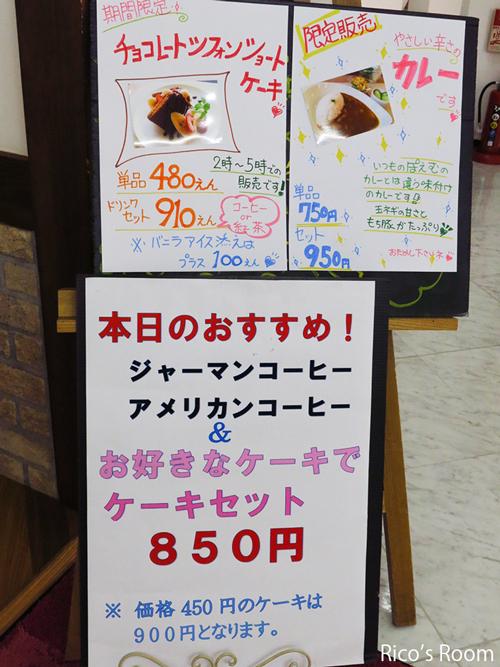 R コーヒーハウス『ぽえむ酒田中町店』にて、打合せ!『アイスメランゲ』初体験の巻♪