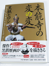 R 本能寺の変の変/黒鉄ヒロシの歴画〜黒森歌舞伎『絵本太功記』へ