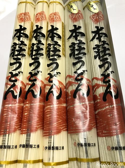R 素敵な出逢い♪『本荘うどん』『手作り作品』『宅の店の歌舞伎くるみ』