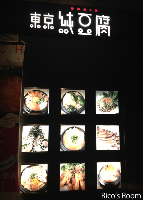 R 東京純豆腐(スンドゥブ)仙台PARCO店『ヒーヒー激うま辛いよ〜♡』の巻