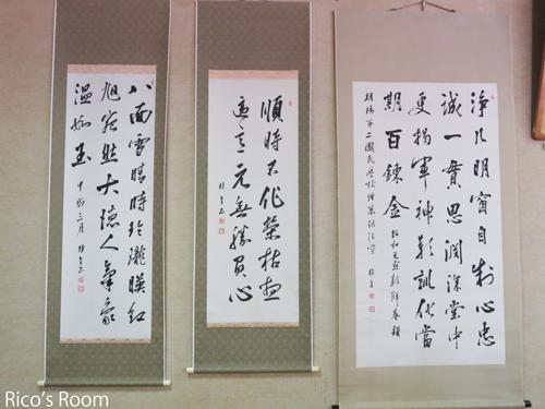 R『人力車 酒田湊屋』@荘内南洲神社/庄内の書家『松平穆堂(まつだいら ぼくどう)』