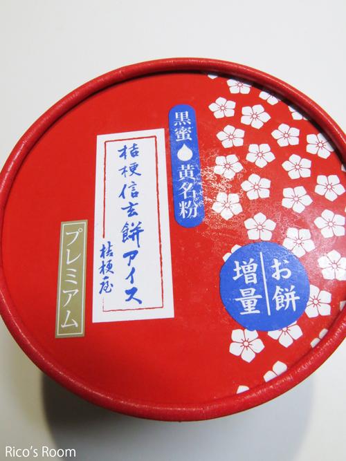 R 『桔梗信玄餅アイス/プレミアム』をようやくGETしました〜♪